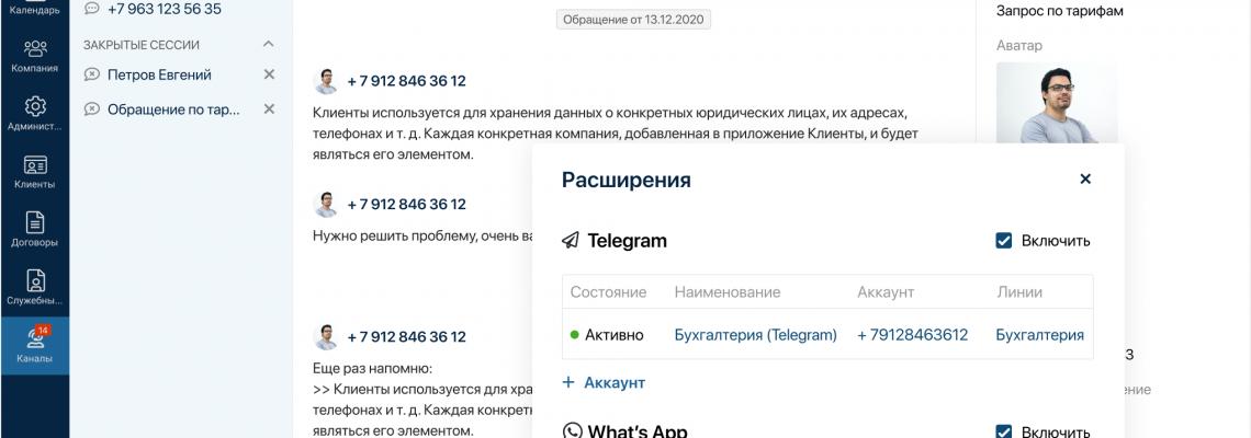 ChatDesk ELMA365 — поддержка клиентов и сотрудников в мессенджерах