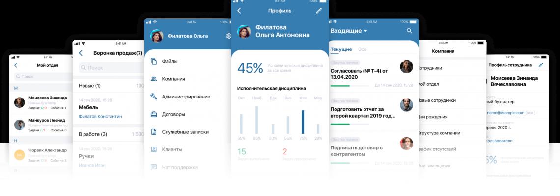 Мобильное приложение ELMA365